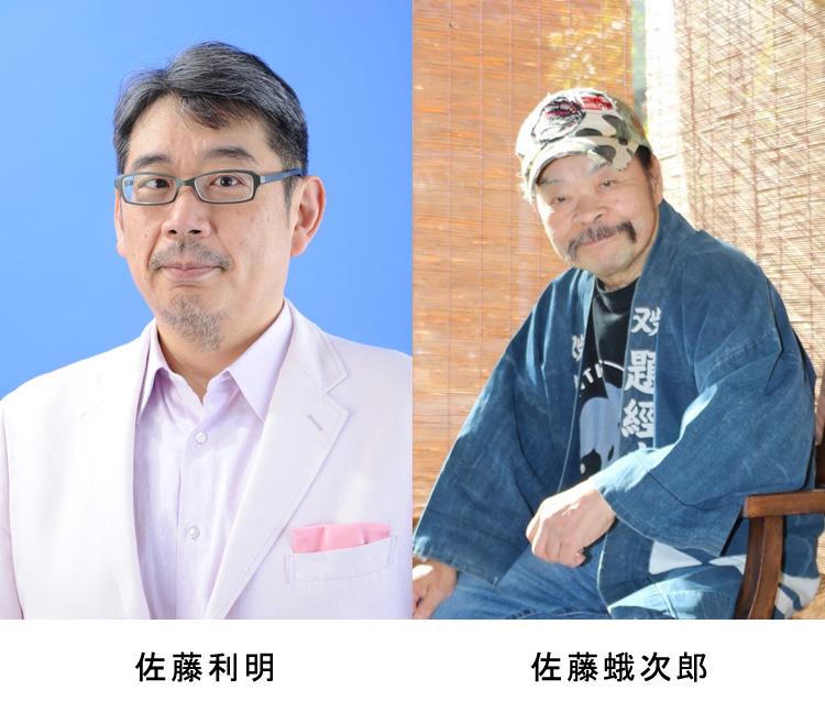 20191210佐藤さん写真