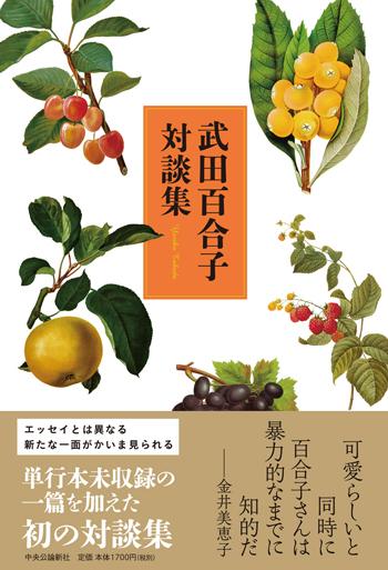20191204武田百合子対談集