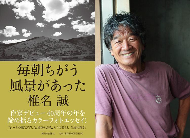 20191220椎名さん写真2