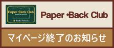 マイページ終了ロゴ