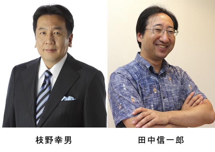 20200108枝野さん田中さん