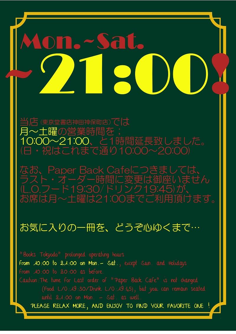 神田神保町店】9/17より営業時間...